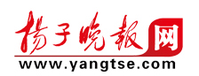 Yangtse Evening Post