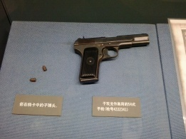 Shanghai Museum of Public Security.