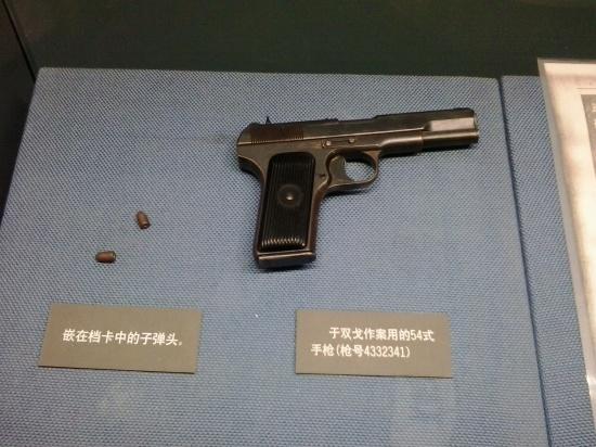 Shanghai Museum of Public Security.