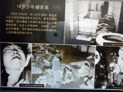 Murder Victims at the Shanghai Museum of Public Security.